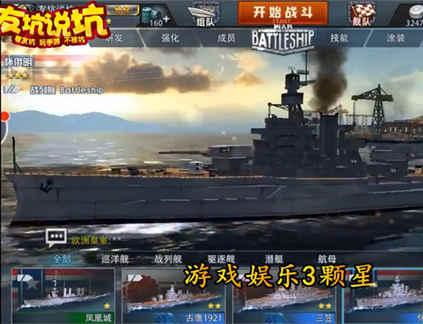 巅峰战舰怎么样 巅峰战舰手游试玩评测